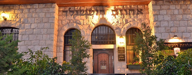 צימר בחיפה - אחוזת בוטיק רוטשילד